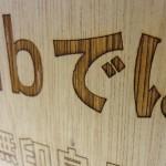 &Fab, espace dévolu à la customisation chez MUJI et Loft, à Tokyo, est tenu par le fablab Shibuya. © Cherise Fong