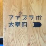 Au fablab Dazaifu, sur l'île de Kyushu, au Japon. © Cherise Fong
